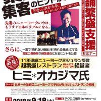 ヒミ・オカジマ氏公演ポスター