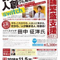 店舗繁盛支援セミナー 美容室 switch 田中征洋氏セミナー